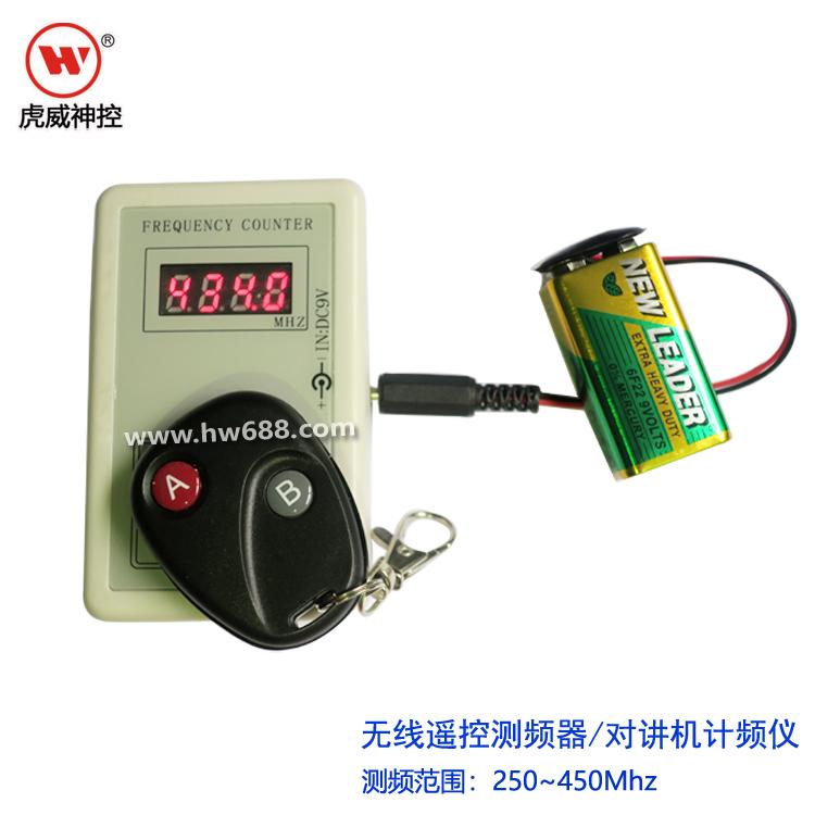 手持式频率测试仪 ,无线遥控器频率测试仪